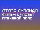 Видеоатлас анатомии Acland Плечевой пояс Фильм 1, Часть 1.