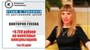 Виктория Гусева отзыв о тренинге по постановке и достижению целей
