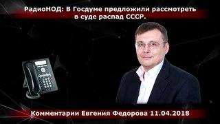 РадиоНОД: В Госдуме предложили рассмотреть распад СССР. Комментарии Евгения Федорова