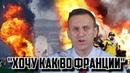 Да, хочу как во Франции - Навальный
