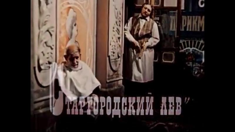 12 стульев. 1 серия (1976). в городе N