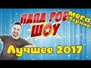 Сборник Папа РОБ Лучшие видео 2017 года!