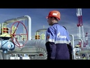 Правила меняются Россия пересмотрит газовые контракты с ЕС