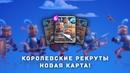 НОВАЯ КАРТА! КОРОЛЕВСКИЕ РЕКРУТЫ!   Clash Royale