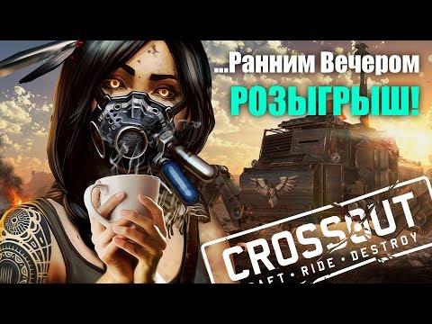 РОЗЫГРЫШ! | Crossout | Огонь на себя!