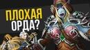 СИЛЬВАНА ВСЁ ДЕЛАЕТ ПРАВИЛЬНО ПЛОХАЯ ОРДА World of Warcraft