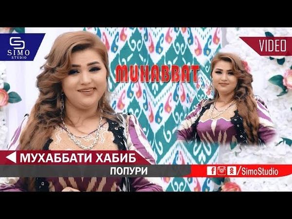 Мухаббати Хабиб Попури 2019 Muhabbati Habib Popuri 2019