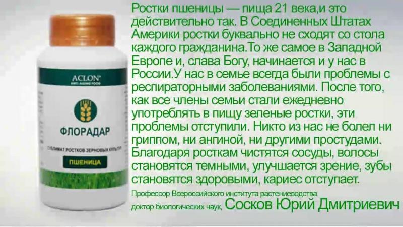 Флорадар - доктор без скальпеля