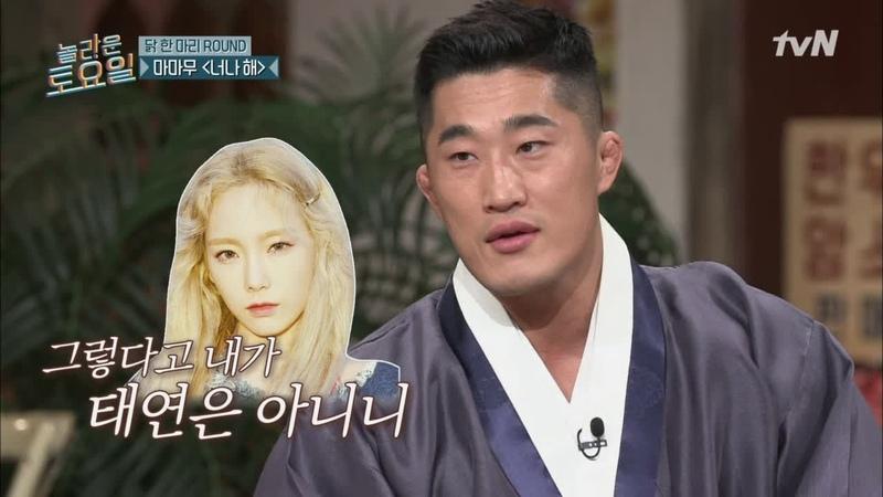 Amazingsaturday 마마무 노래가사에 소녀시대 태연이? 190202 EP.44