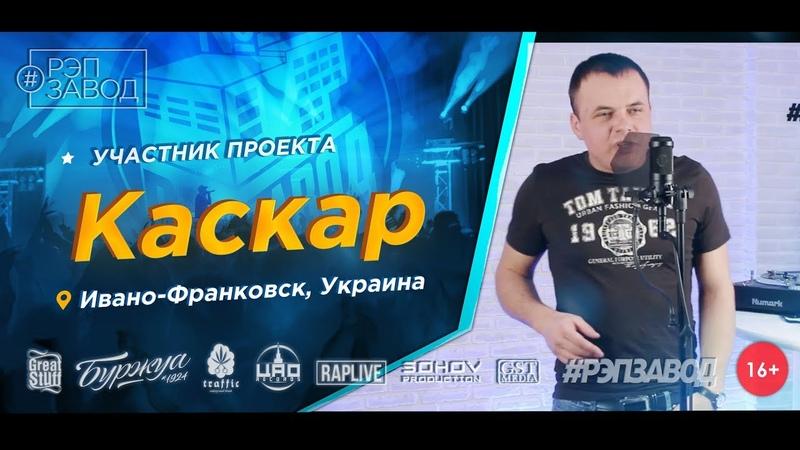 Рэп Завод [LIVE] Каскар (521-й выпуск / 4-й сезон). 25 лет. Город: Ивано-Франковск, Украина.