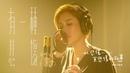 A-Lin《有一種悲傷 A Kind of Sorrow》Official Music Video - 電影『比悲傷更悲傷的故事』主題曲