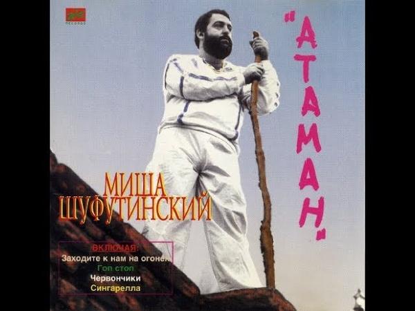 Михаил Шуфутинский Атаман 1983