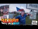 [LiveMSH] Чехия 1. Дорога на объект Б5 Рихард . Полный Пршеперже.