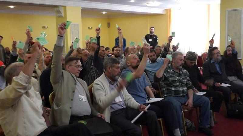 Голосование за предложение направить от ФКС письма о нападках на Родную партию