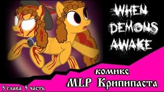 Когда демоны пробуждаются ~ 5 глава: Маленькая тварь (комикс MLP Creepypasta 5 часть )