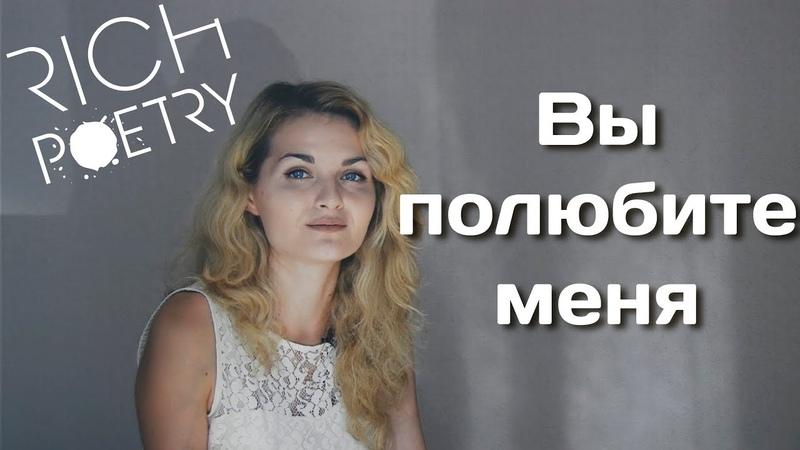 Евгений Евтушенко - Вы полюбите меня / Красивые стихи о любви