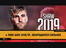 ● Люк Шоу 2018/19 • Возродился сильнее
