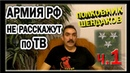 Вооруженные силы РФ с Полковником Шендаковым ч.1/Армия РФ ширма.