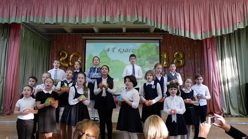 4Г - Битва хоров в начальной школе 2018