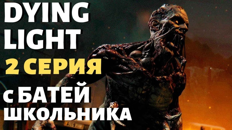 Dying Light 2 серия. Как включить ловушки в даин лайт