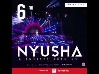 Анонс концерта Нюши в Казани 06.07.18