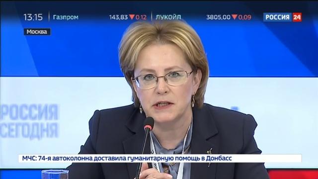 Новости на Россия 24 • Вероника Скворцова: младенческая и материнская смертность достигла исторического минимума