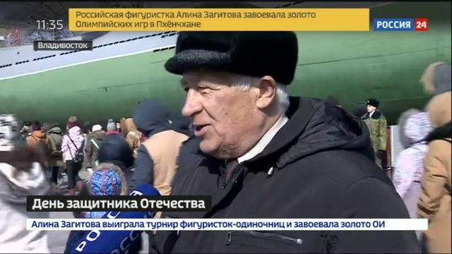 Новости на Россия 24 • Солдатская каша и выставка техники ТОФ: Владивосток отмечает День защитника Отечества