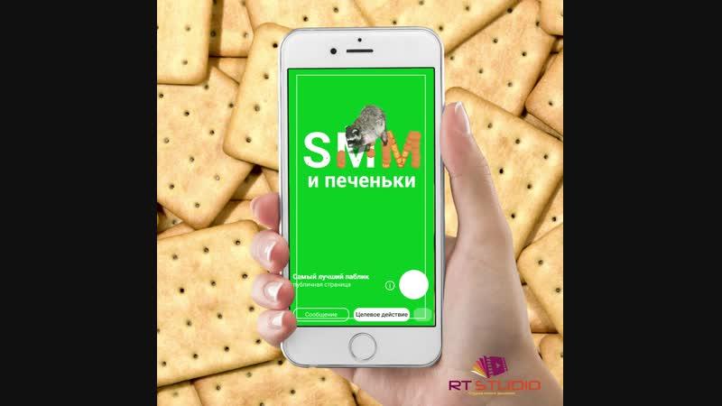 Живая обложка для SMM и печеньки