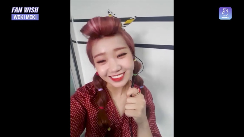 [UOOSEE] 180711 FANWISH Weki Meki CHOI YOOJUNG Video Call (English sub) - 위키미키 소원영상 (최유정 영상통화편)