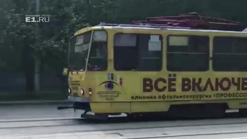 Трамвай без водителя несётся по Екатеринбургу