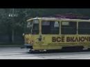 Трамвай без водителя в Екатеринбурге