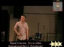 Вадим Стручков Это по любви Оценки и Замечания Жюри Музыкальный Батл 2 Полуфинал