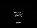 Хостел 2 (2007) | 1001horror