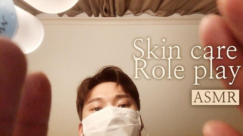 [Korean ASMR] 1인칭 시점 스킨케어 롤플레이ㅣskin care roleplayㅣ핸드무브먼트ㅣ시각적팅글