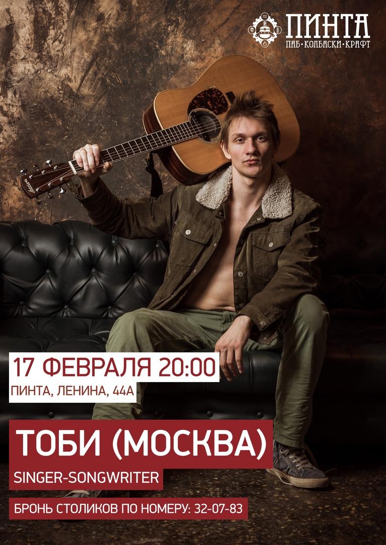 Афиша Ижевск 17.02 - ТОБИ в ПИНТЕ !