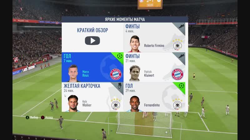 FIFA 19 REUS NICE SHOT