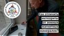 Как отличить метеориты от магнитных минералов Meteorites and magnetic minerals