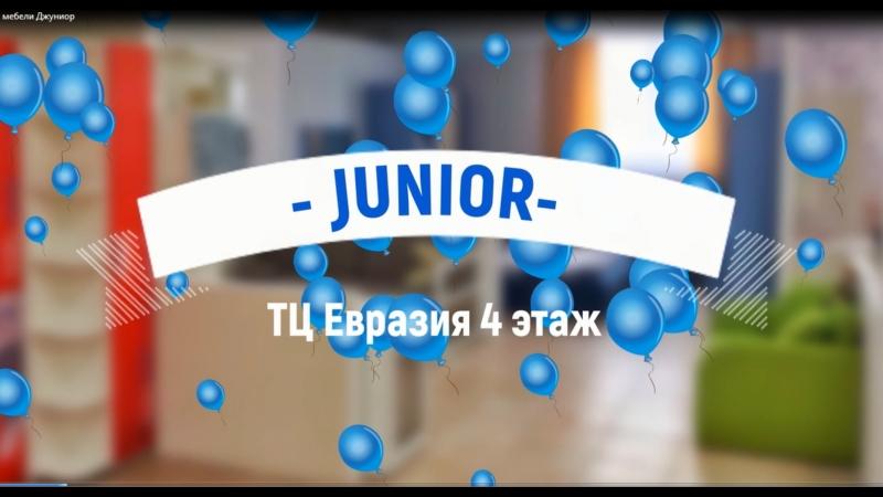 новый салон детской мебели JUNIOR ТЦ Евразия 4 этаж