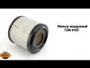 Фильтр воздушный TSN 9197