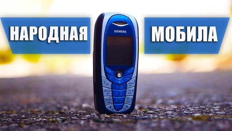 SIEMENS C65 крутой прадед бюджетных телефонов
