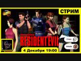 PS3 Resident Evil 2 Часть 2. Добрый Папочка Биркин