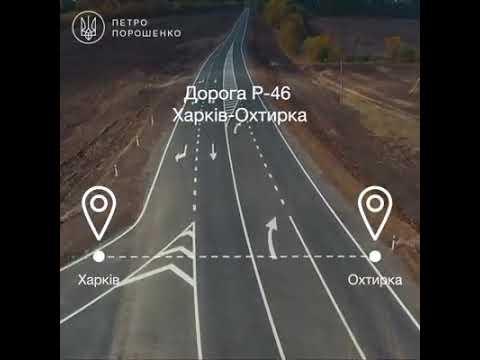 Нова європейська дорога Харків Охтирка