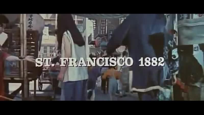 Меня зовут Шанхайский Джо. 1973. Италия.
