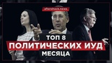ТОП 8 политических иуд месяца (aftershock.news)