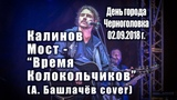 Калинов мост -