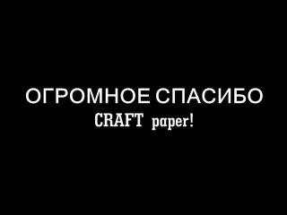 Подписка CRAFT paper! Первая посылочка получена!!!))) Ура)