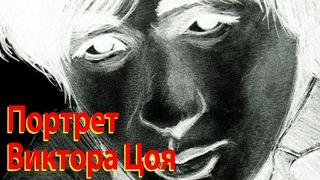 Портрет Виктора Цоя - Скоростное рисование