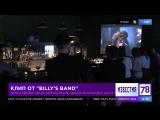 Клип от Billys Band