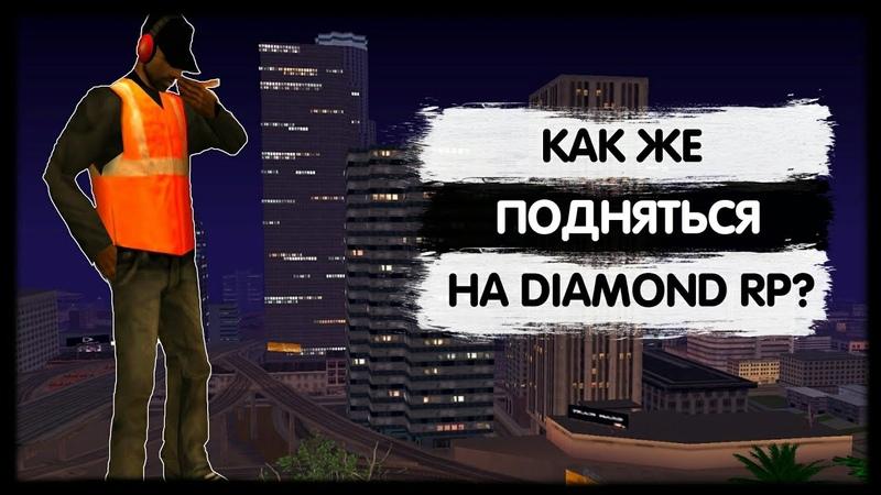 КАК ПОДНЯТЬ БОЛЬШОЕ КОЛИЧЕСТВО ДЕНЕГ НА ПРОЕКТЕ DIAMOND ROLEPLAY.