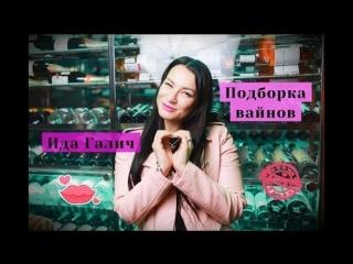 Подборка лучших вайнов Ида Галич (по версии пользователей ВК)